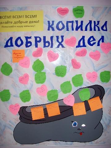 Экран добрых дел в детском саду своими руками